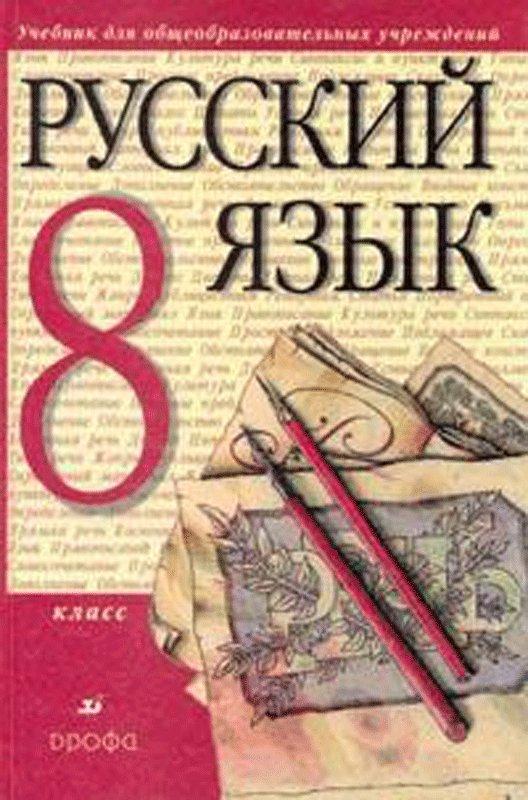 Учебник русский язык 8 класс разумовская решебник.