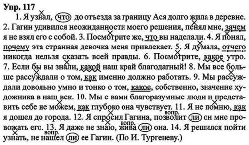 Как сделать 117 по русскому языку