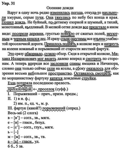 Гдз русский язык 9 класс бархударов с г 2004 год