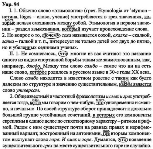 Гдз По Русскому 9 Класс Сабаткоев Упражнение 155