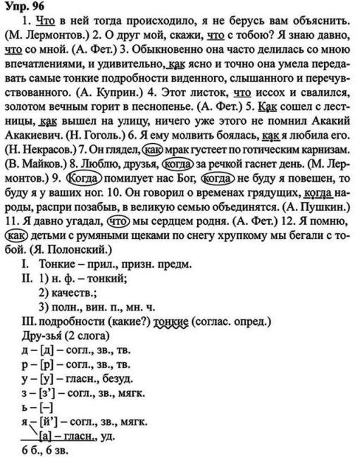 Языку гдз класс 9 1999 сабаткоев года русскому по