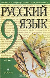 Русский языки 9 Класс Решебник Разумовская
