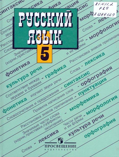 Гдз по русскому языку 5 класс ладыженская 2018 годa фгос