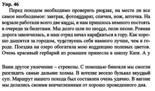 Гдз по русскому языку 5 класс тургенев и с