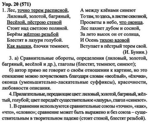 Гдз По Русскому Языку Черный Учебник 2006