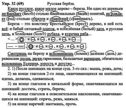 Решебник русский язык 7 класс разумовская леканта