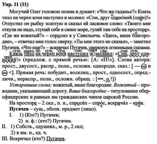 гдз по русскому языку 7класс баранов учебник 2018 год