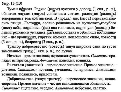 Гдз по русскому 7класс разумовска