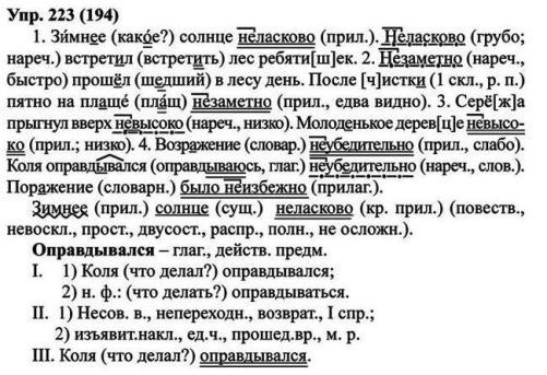 Мир гдз по русскому 7 класс баранов