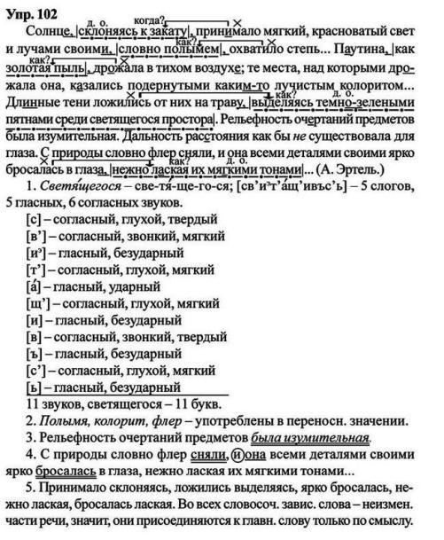 гдз по русскому языку 8 класс разумовский 2007