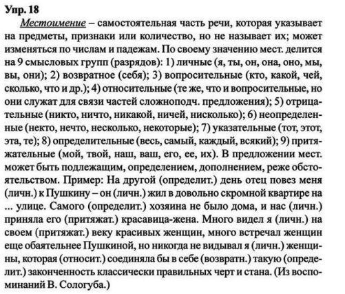 По русский класс гдз 2007 8 разумовская
