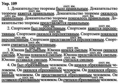 Гдз по русскому 8 класс ладыженская 2016