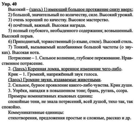 Решебник л а тростенцова 8 класс русский язык.