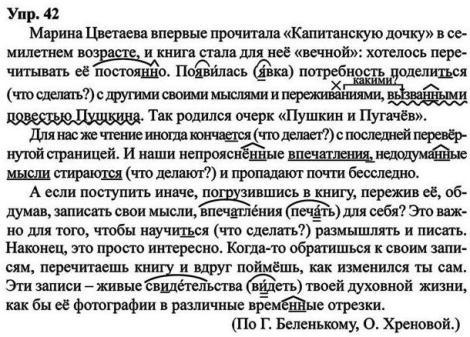 Русский язык 8 класс ладыженская учебник 2007