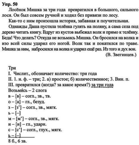 гдз по русскому зелёный учебник